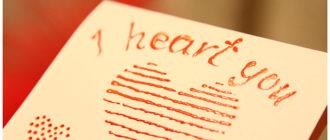 открытки своими руками на день влюбленных