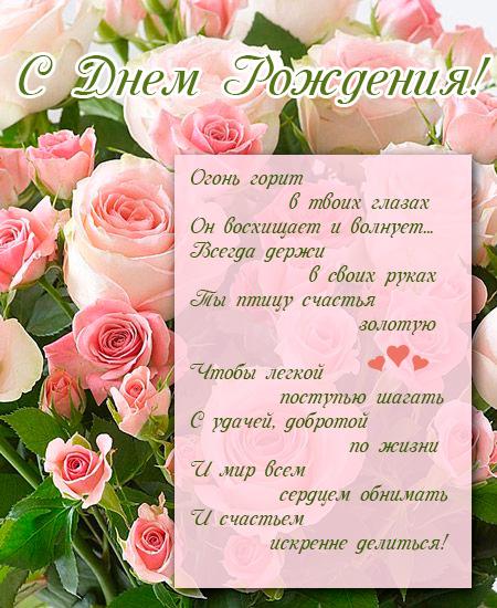 Поздравления девушке с Днем Рождения
