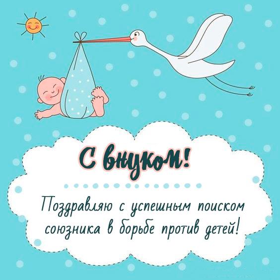 pozdravlenie-s-rozhdeniem-vnuka-dlya-dedushki-otkritki foto 13