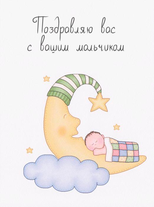 Поздравления с рождением внука