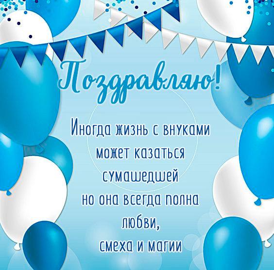 Поздравление с первым днем рождения внука дедушке
