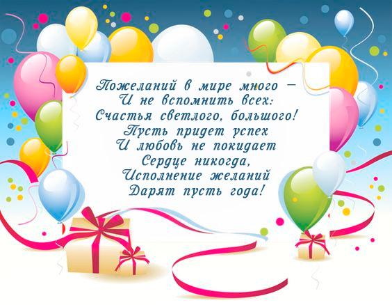 Красивые поздравления женщине в День Рождения