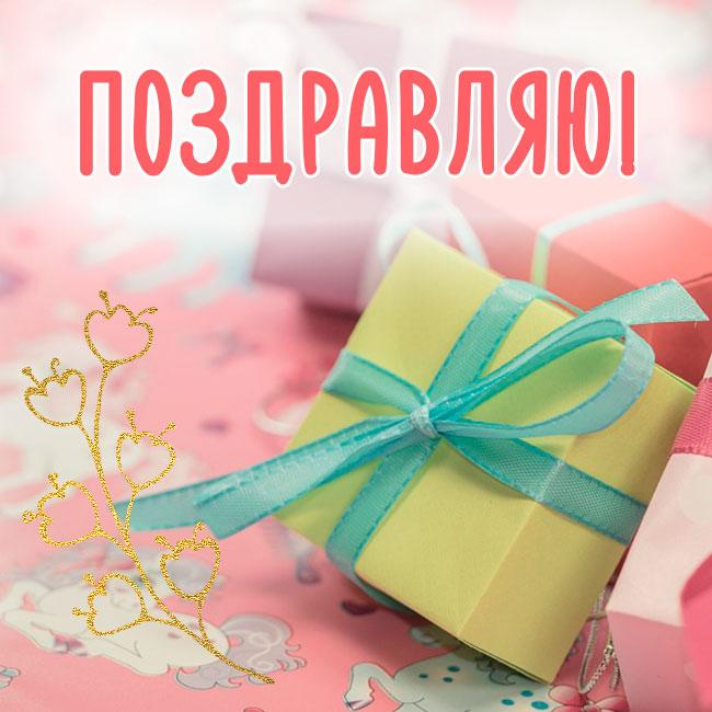 Поздравления девочке с Днем Рождения