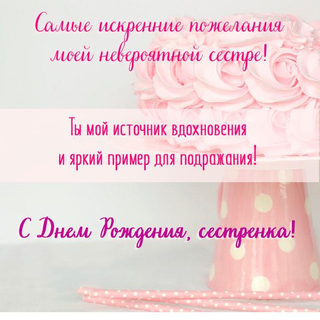 Поздравления сестре с Днем Рождения