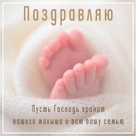 Поздравления с рождением сына