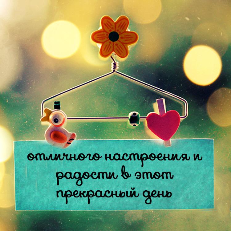 Картинки с пожеланиями хорошего дня и отличного настроения
