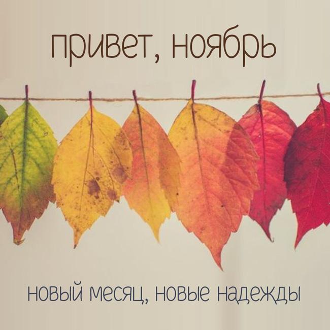 Привет, ноябрь! Картинки