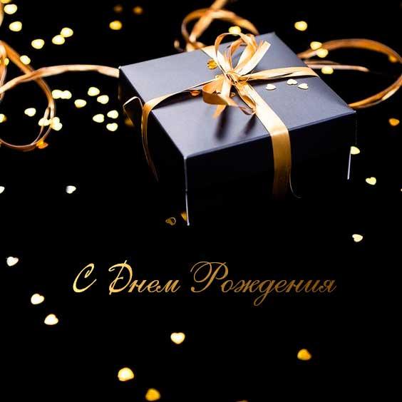 Поздравления мужчине в День Рождения и юбилей
