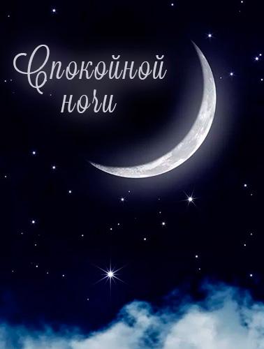 Картинки с пожеланиями Спокойной ночи