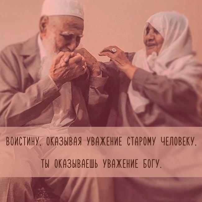 Мусульманские картинки с надписями про семью