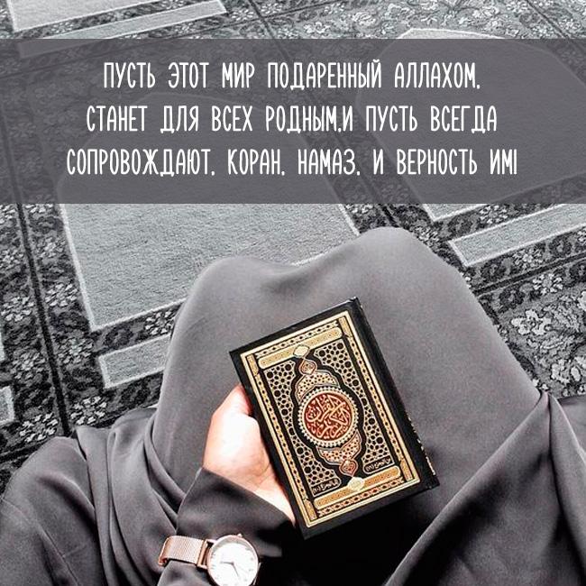 Картинки со смыслом об аллахе