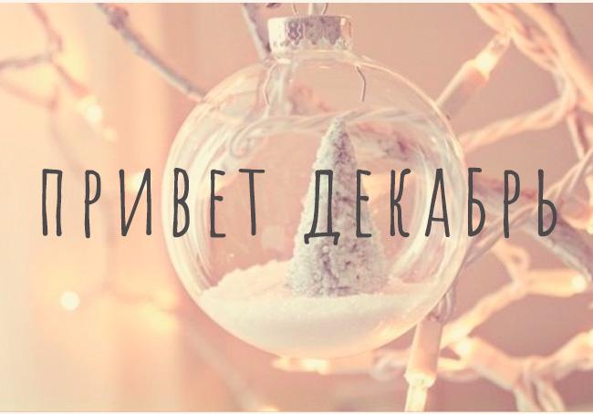 Привет, Декабрь! Картинки