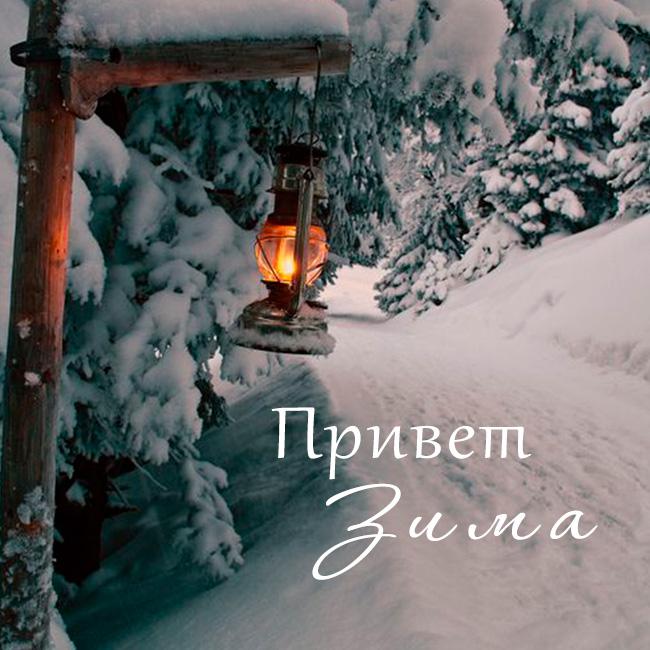 Привет Зима! Картинки