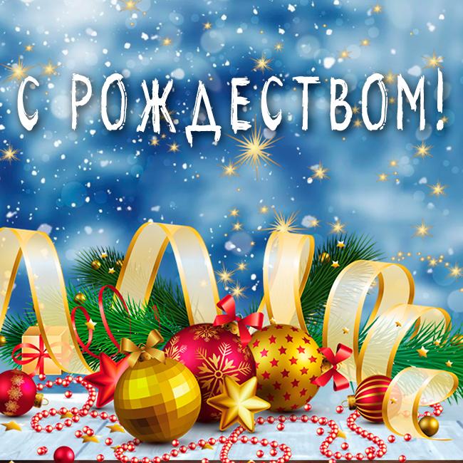 Открытки С Рождеством!